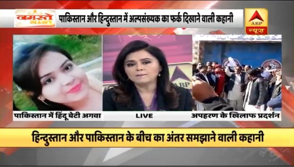 Hindu girl kidnapped in p