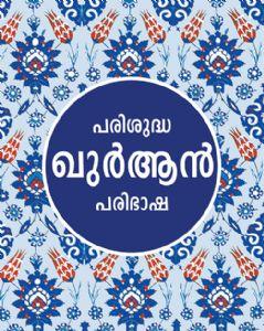 Quran translations in Malayalam language distributed in India.