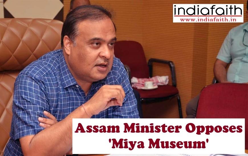 Assam Minister Opposes 'M
