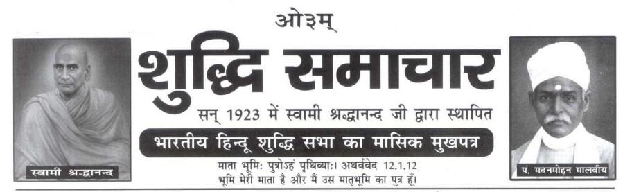 Swami Shradhananad Samach