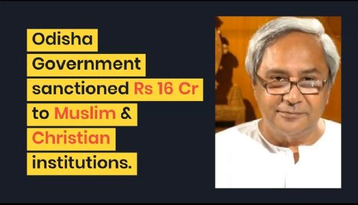 Naveen Patnaik led Odisha Government sanctioned Rs 16 crores for minority's  religious institutions.
