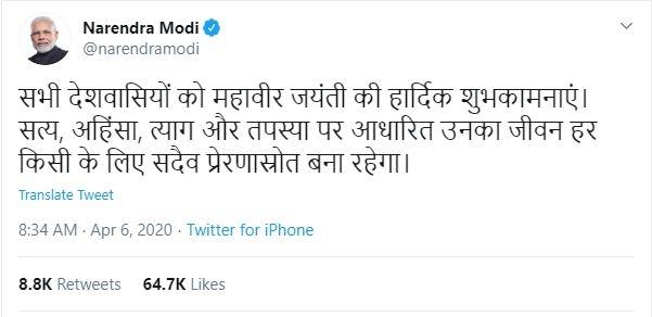 PM Modi greets on Mahavir