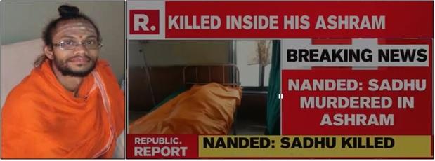 Sadhu killing in maharash