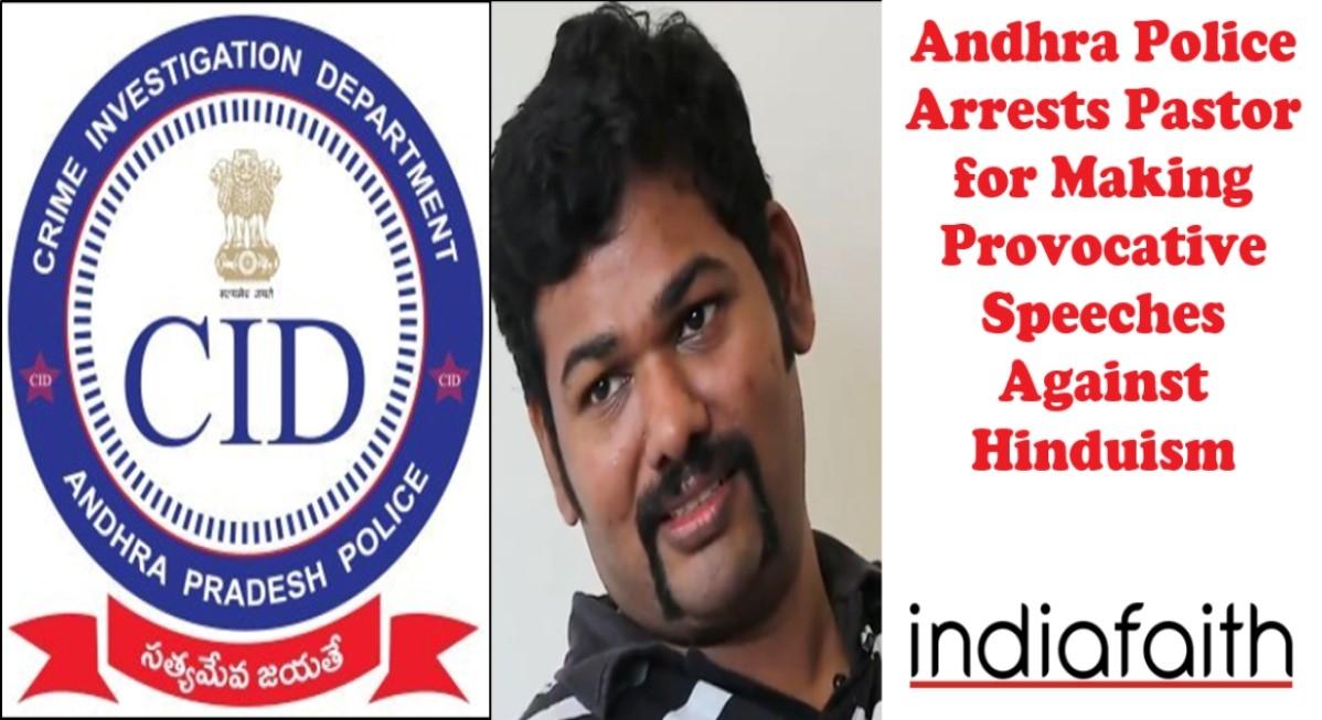 Andhra Police Arrests Pas