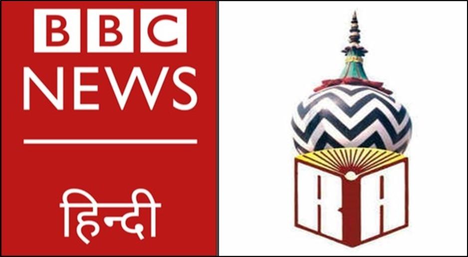 BBC Hindi apologizes for