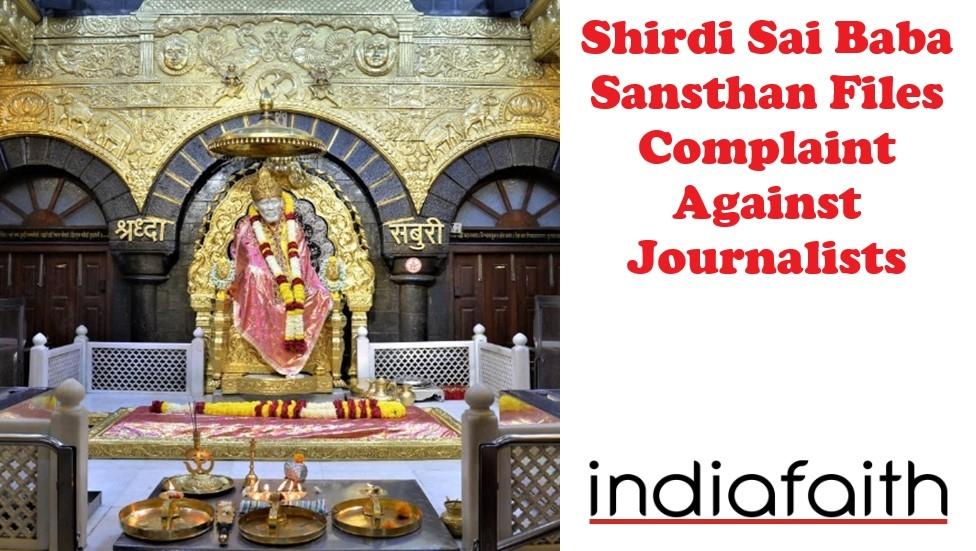 Shirdi Sai Baba Sansthan