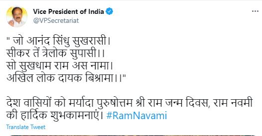 Devotees celebrate Ram Na